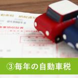 ③毎年の自動車税