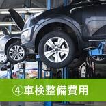 ④車検整備費用