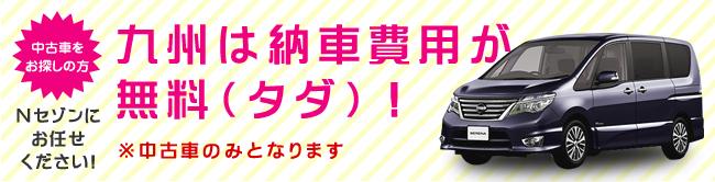九州は納車費用が無料!